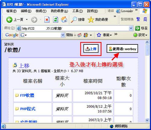 [網站架設] 30秒架好可以上傳/下載檔案的檔案伺服器 - HFS 712004640_87109120fb
