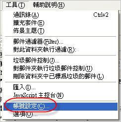 [郵件工具] 新世代郵件管理程式 - ThunderBird(雷鳥) 362280732_c14ce35129_o