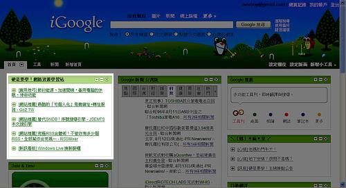 [硬佈告欄] 《硬是要學!》iGoogle小工具榮登熱門榜第一頁 1110262241_e7df677b50