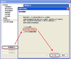 [郵件工具] 新世代郵件管理程式 - ThunderBird(雷鳥) 362280759_7745455cf3_m