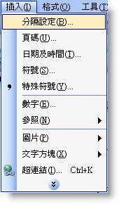 [Word技巧] 簡簡單單讓Word自動「生」出目錄 -  一般目錄篇 728255489_09e875f397_o