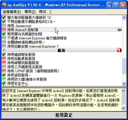 [系統工具] Windows Update 剋星 - XP AntiSpy 359367294_f749769055