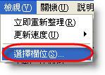 [實用技巧] 打開工作管理員藏起來的系統資訊 851475236_8a8f436be0_o