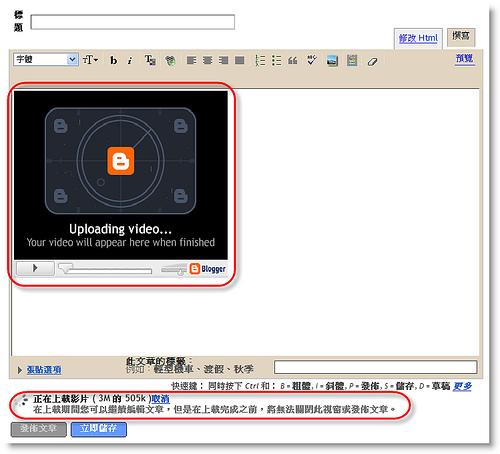 [網路相關] Blogger正式開放影音上傳功能 1238563104_629e43db80
