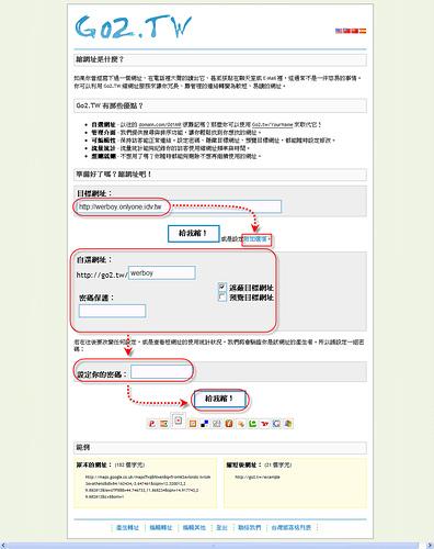 [網站推薦] 最酷的「可個人化」免費縮址+轉址服務 - Go2.TW 1070587331_10c6134143