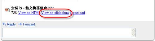 [新訊看板] Gmail推出可線上播放PowerPoint的Slideshow功能 543665341_13624436b0