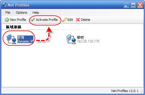 [網路相關] 隨時隨地切換網路設定的好幫手 - Net Profile 536267459_af36421156_o