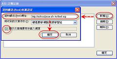 [郵件工具] 新世代郵件管理程式 - ThunderBird(雷鳥) 362280867_e729e3c62a_m