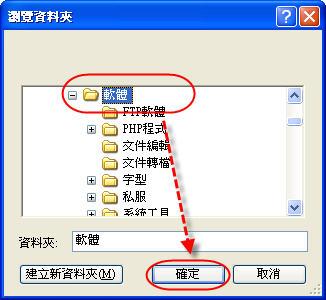 [網站架設] 30秒架好可以上傳/下載檔案的檔案伺服器 - HFS 711034483_de04f32ce8_o