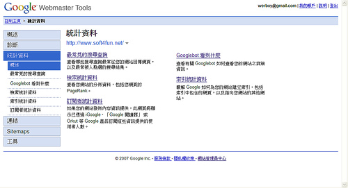 [熱訊速報] Google站長管理(Webmaster Tools)工具更新 1384362182_4a73afb284