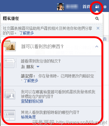 facebook隱私捷徑