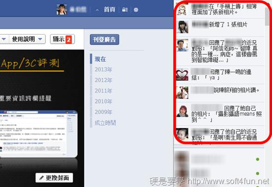 Facebook 又曝光使用者隱私?教你如何設好滴水不漏的訊息隱私 ticker