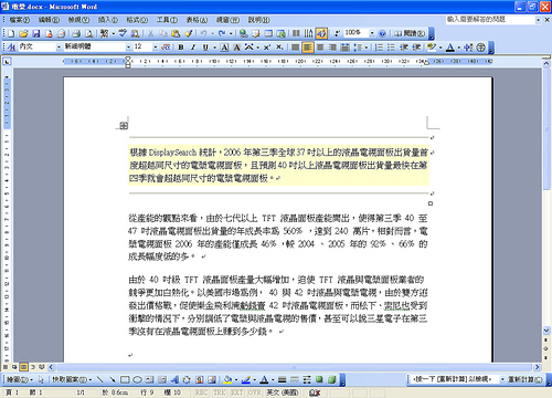 [文書相關] 讓Office 2003 支援 Office2007的檔案 353898259_f629dd7298