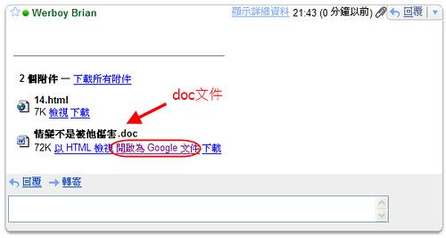 [新訊看板] Gmail更新:可線上瀏覽、編輯Word文件 906331490_aa9b661b17