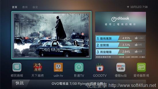 OVO電視盒UI_01