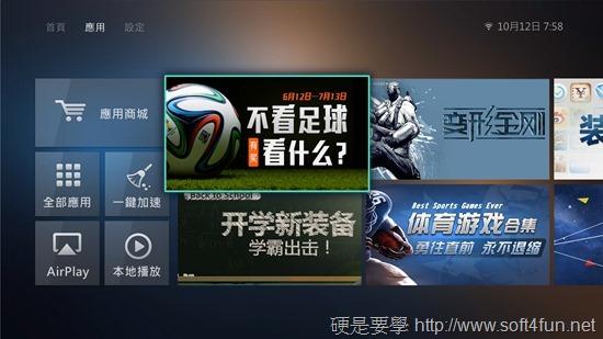 更新:OVO TV 電視盒即將開賣!早鳥優惠買一送一 OVOUI_03