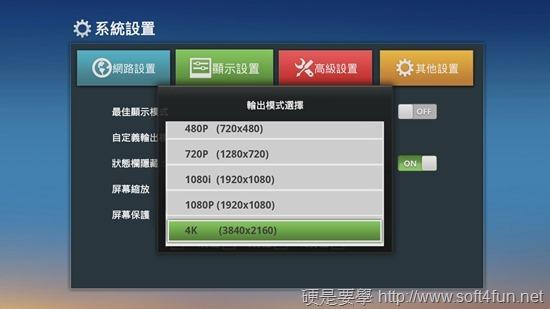 OVO電視盒UI_05_OVO電視盒支援4K