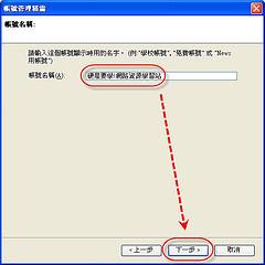 [郵件工具] 新世代郵件管理程式 - ThunderBird(雷鳥) 362280774_ab0c35974c_m