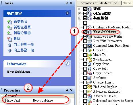 [禁斷秘技] 一鍵執行程式,取代程式集最佳利器 - FileMenu Tools 354713794_f954113c94_o