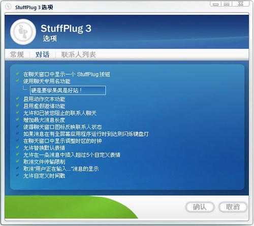 [即時通訊] MSN雙開+移除檔案限制+封鎖可聊天+表情備份工具 - StuffPlug 3 439584381_523aa3b288