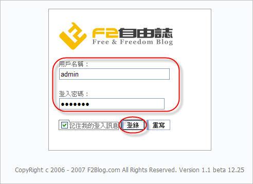 [網站架設] 架設Blog免人管,輕鬆自在真逍遙 - F2Blog自由誌 352882478_dae9f175bc_o