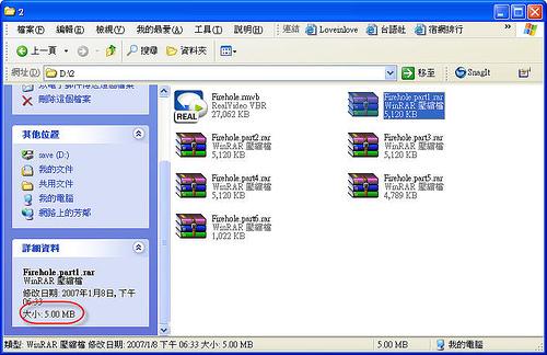 [檔案工具] 教你用WinRAR分割每個壓縮檔的大小 351357996_4693f4d574