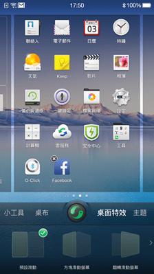 OPPO N3 翻轉鏡頭自拍神機+R5超薄手機開箱評測 Screenshot_20150103175004776