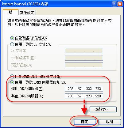 [網路相關] OpenDNS - 讓瀏覽網路更順暢 (二) 設定篇 475182750_b9e9497d14_o