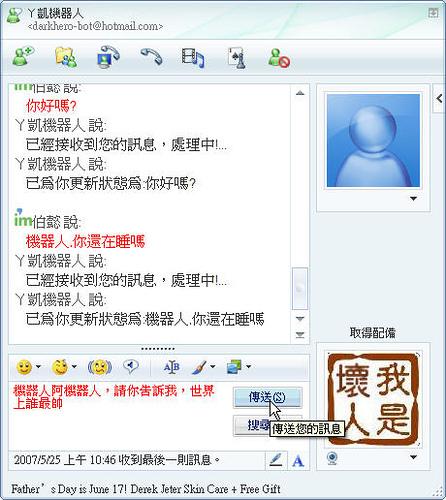 [民生工具] 玩Twitter嗎?讓MSN機器人幫你更新Twitter狀態吧!- 阿凱機器人 512992290_69cd722ba9