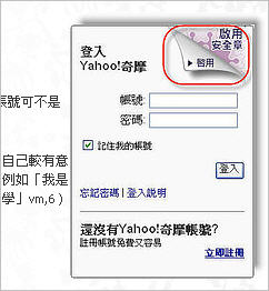 [硬佈告欄] 《硬是要學》內容出現在Yahoo!科技新聞 ,記者違規啦! 479671617_8f4d0024b6_o