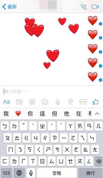 FB傳情新潮流,讓「飄飄愛心海」充滿你與她的螢幕 clip_image006
