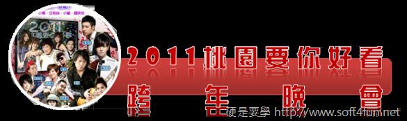 2011 全國跨年晚會、跨年煙火活動大集合 (附煙火觀賞秘笈) 622f53200fbc
