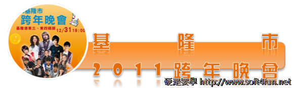 2011 全國跨年晚會、跨年煙火活動大集合 (附煙火觀賞秘笈) cb8359f7f375