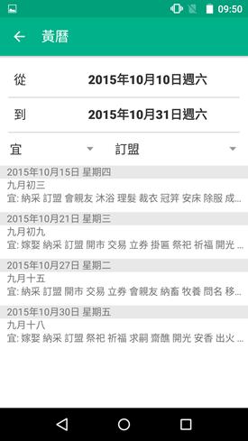 7000元有找,InFocus M808 4G全頻雙卡雙待手機開箱,金屬機身超高性價比 Screenshot_2015-10-10-09-50-50