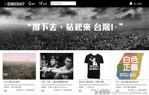 第一個專為社會運動設立的群眾募資網:VDemocracy VDemocracy_screenshot