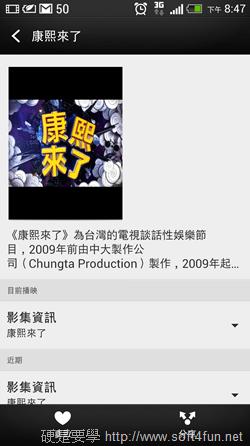 [新 hTC One] hTC Sense TV 搭配節目表,讓你的手機輕鬆變身萬用遙控器 Screenshot_20130326204737