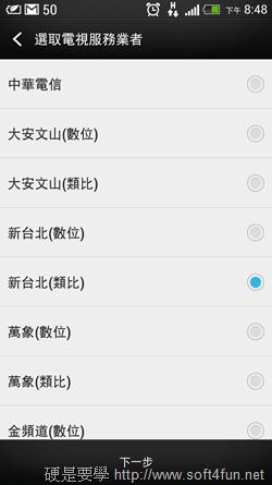 [新 hTC One] hTC Sense TV 搭配節目表,讓你的手機輕鬆變身萬用遙控器 Screenshot_20130326204841
