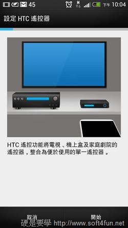 [新 hTC One] hTC Sense TV 搭配節目表,讓你的手機輕鬆變身萬用遙控器 Screenshot_20130326220423