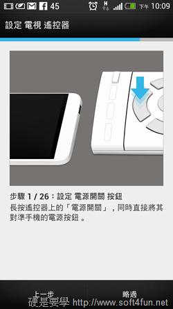 [新 hTC One] hTC Sense TV 搭配節目表,讓你的手機輕鬆變身萬用遙控器 Screenshot_20130326220907