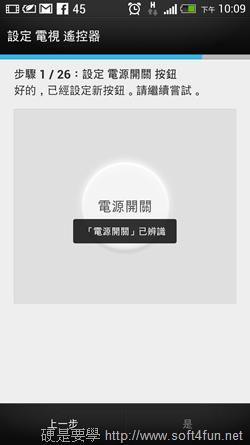 [新 hTC One] hTC Sense TV 搭配節目表,讓你的手機輕鬆變身萬用遙控器 Screenshot_20130326220939