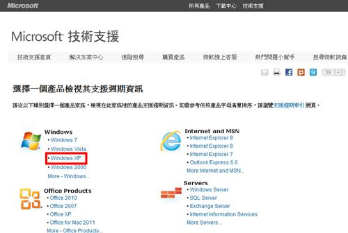 查詢微軟家族產品技術支援週期 -01