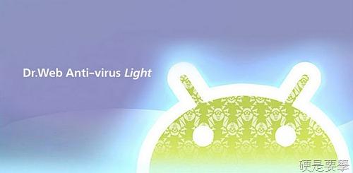 [下載] Android手機大牌防毒軟體大補帖(AVG、ESET、Norton、Avast、大蜘蛛…等) drweb-title_thumb