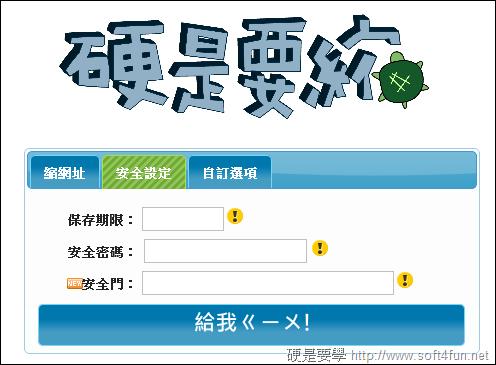 如何取得 goo.gl 縮網址的統計資料? 4fun.tw