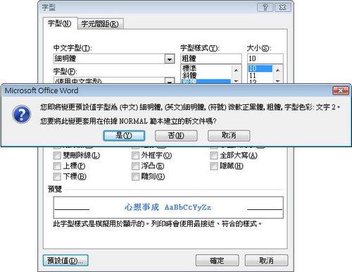 [文書相關] Word 2007技巧:3步改變設定預設字型 2127116934_d30fa5b6ca