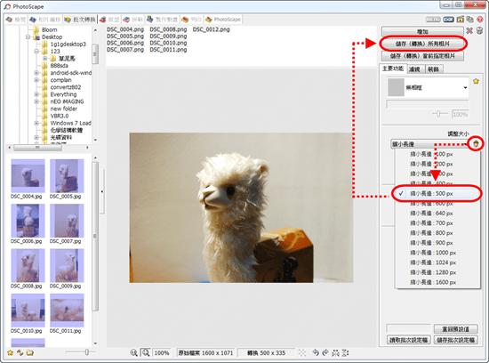 網拍修圖免費教學,PhotoScape一套搞定(一) 02_thumb
