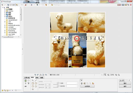 網拍修圖免費教學,PhotoScape一套搞定(一) 09_thumb