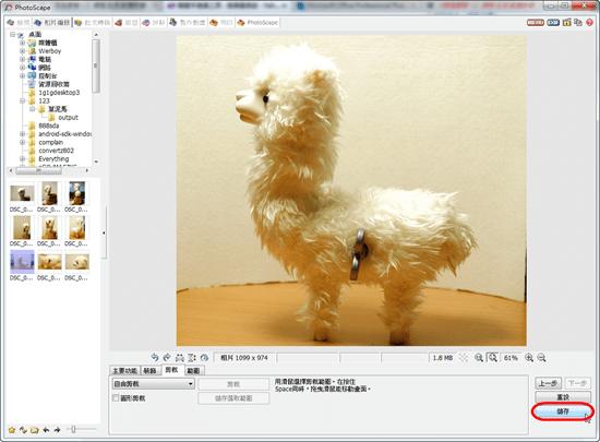 網拍修圖免費教學,PhotoScape一套搞定(一) 19_thumb