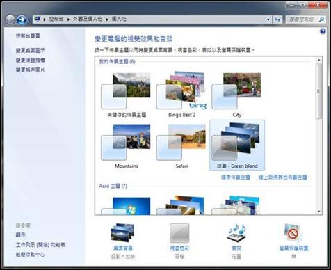 22個愛上Windows 7的理由(介面篇) clip_image014