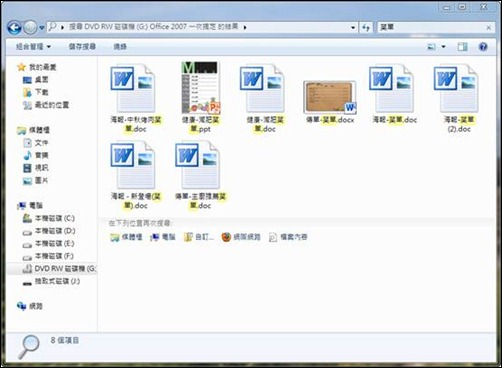 22個愛上Windows 7的理由(系統功能篇) clip_image006
