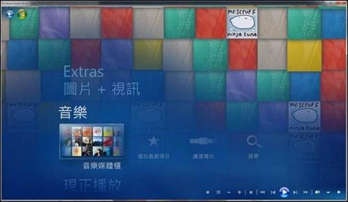 22個愛上Windows 7的理由(多媒體) clip_image002